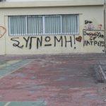 SYNTHIMA-PRWTO-LYKEIO