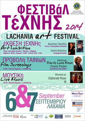 art_festival-lachania-poster_2.jpg