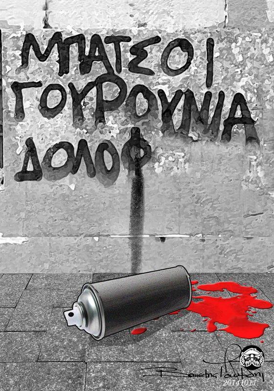 -ΓΟΥΡΟΥΝΙΑ.jpg