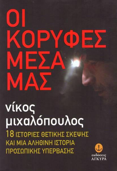 Nikos-Michalopoulos_Oi-koryfes-mesa-mas.jpg