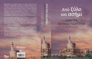 000_apo_cover_teliko2.jpg