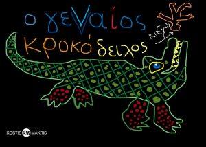 GENAIOS_KROKODEILOS_KAM_10MART15_LR.jpg