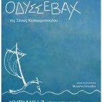 odyssevax_poster