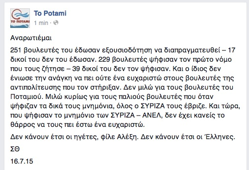 Facebook_-_Theodorakis.jpg