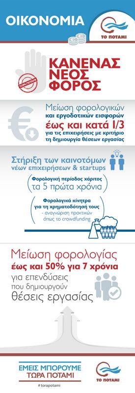 OIKONOMIA_1.jpg