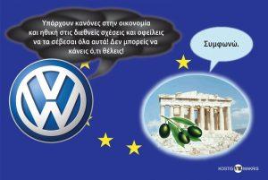 VW__AKROPOLH_GREEK_KAM_29SEP15_LR.jpg