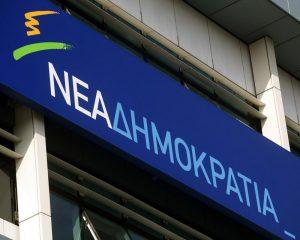 nd-nea-dhmokratia_1.jpg