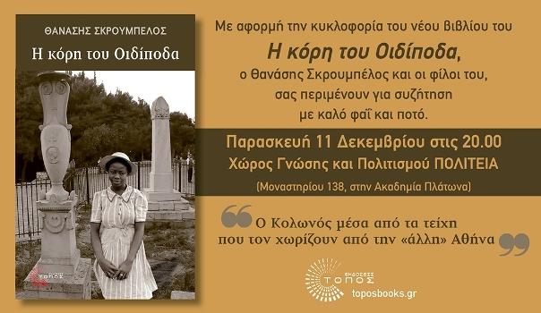 SKROUBELOS_OIDIPODAS_PROSKLISI_POLITEIA_LOW_1.JPG