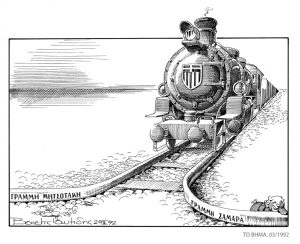 THE-TRAIN-.jpg
