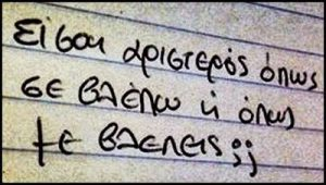 aristeros.jpg