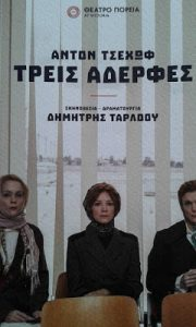 Tchekov_3_adelfes.jpg