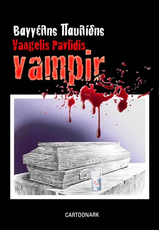 Vampir_Vangelis_Pavlidis.jpg
