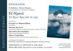 Ex_Ouranou_prosklisi.jpg