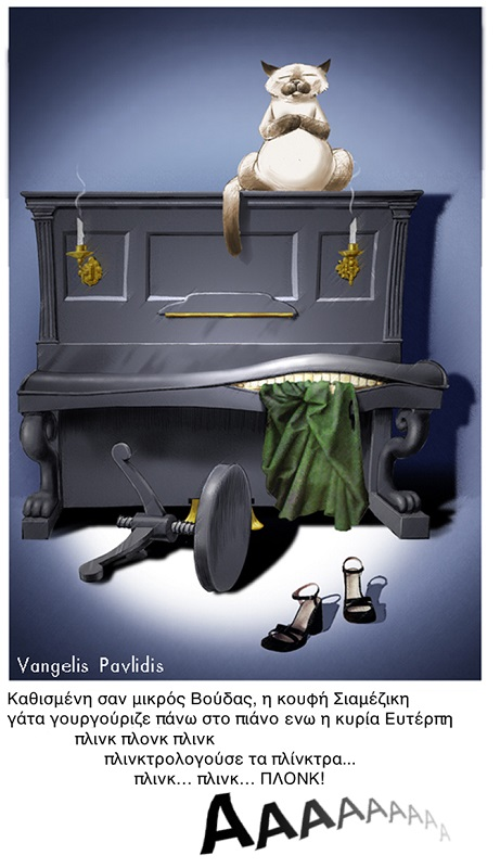 HUNGRY-PIANO.jpg