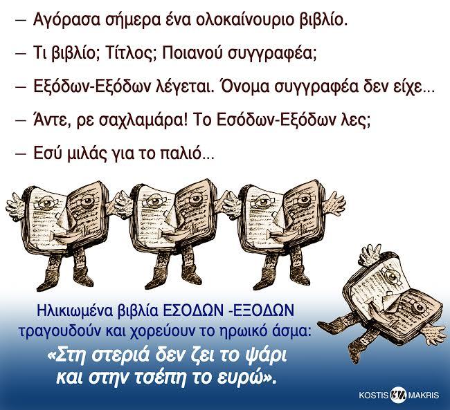 esodonexodon.jpg