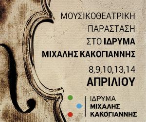 banner-kiklos-april.jpg