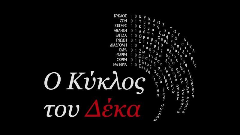kyklos_tou_10.jpg