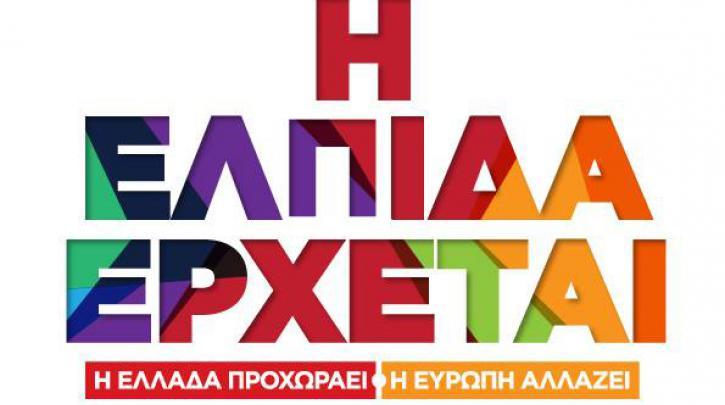 syriza_afisa_e_2.jpg