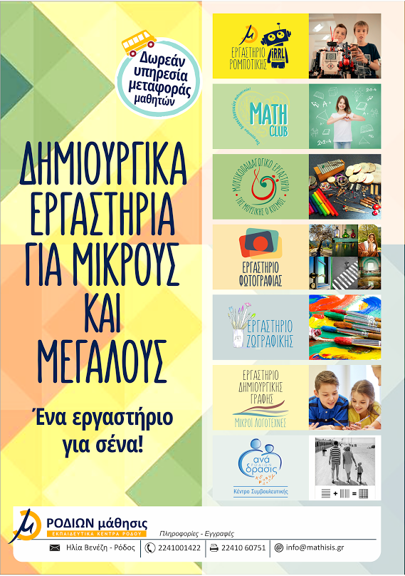 ergasthria-rodion-iporta.gr.png