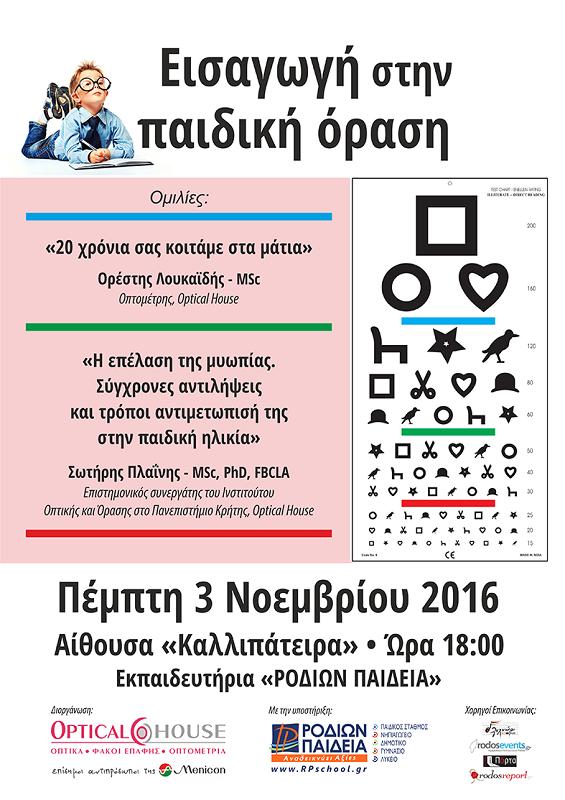 paidikh_afissa-iporta.gr.png