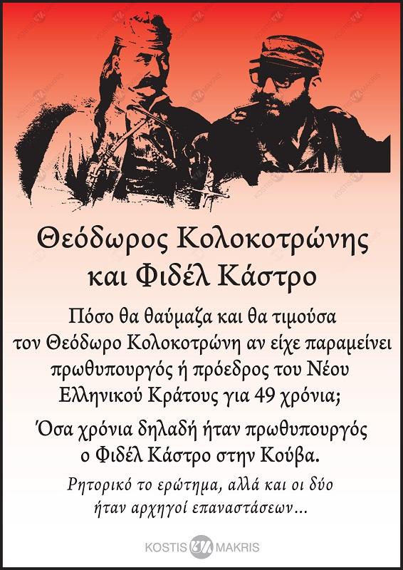 KOLOKOTRONIS__CASTRO_KAM_29NOV16_LR.jpg