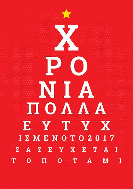 potami_wishes.jpg