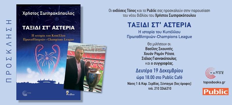 sotirakopoulos_prosklisi_public.jpg