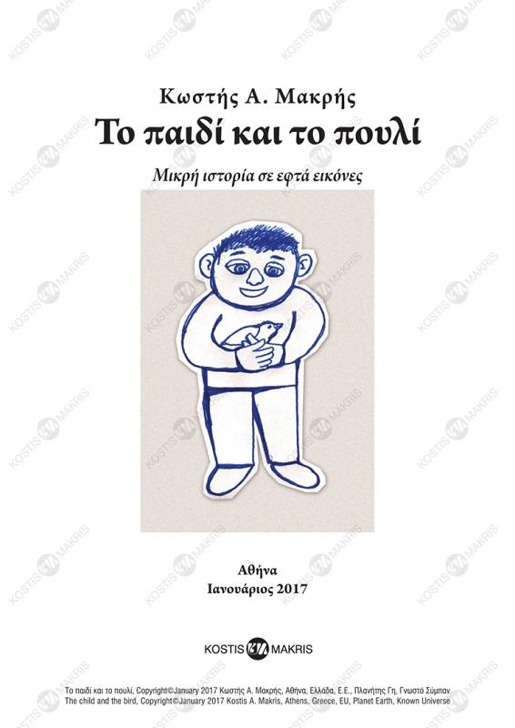 001-cov-paidi-kai-poyli-kam-20ian17-pq-1-lr.jpg