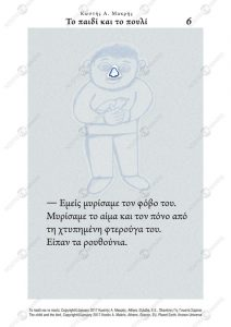 607-paidi-kai-poyli-kam-20ian17-pq-7-lr.jpg