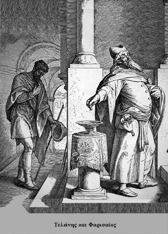 telonis-farisaioas.jpg