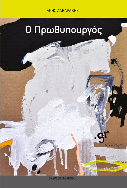 O_PROTHYPOYRGOS_COVER_ARIS_DAVARAKIS_04FEBR17_LR.jpg
