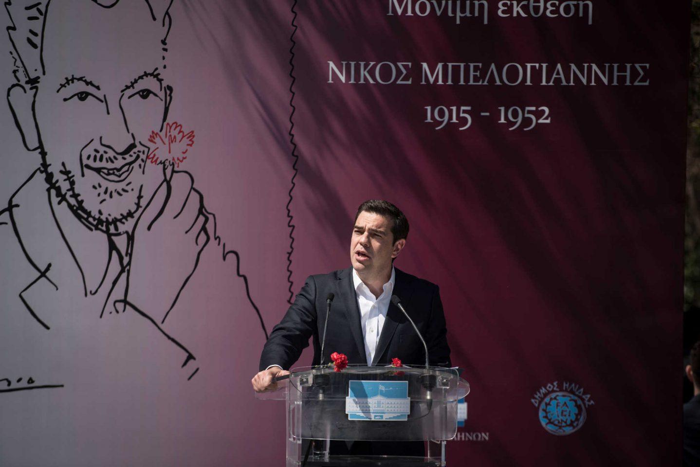 tsipras-belogiannis-1300.jpg