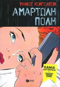 AMARTOLH_POLH_MANOS_KONTOLEON_COVER_13APRIL17_LR.jpg