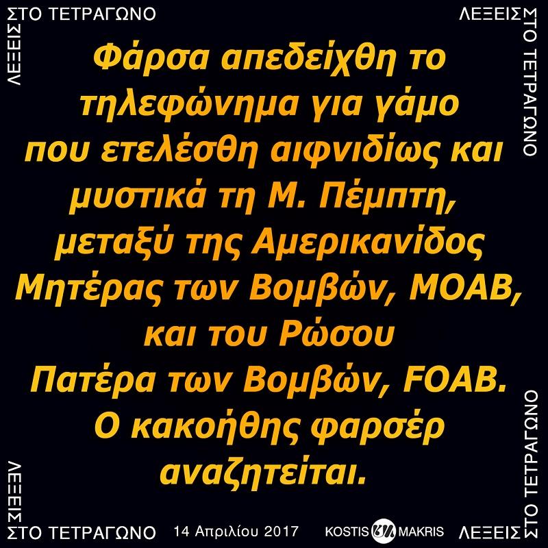 FARSA_O_GAMOS_TWN_BOMBWN_14APRILIOY17_LR.jpg