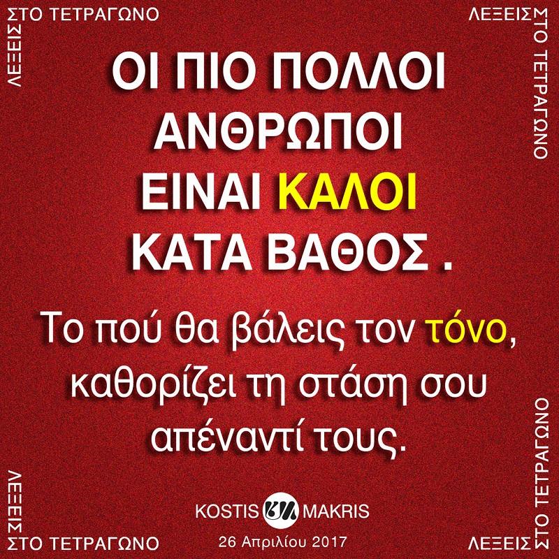 KALOI_ANTHROPOI_26APRILIOY17_KAM_LR.jpg