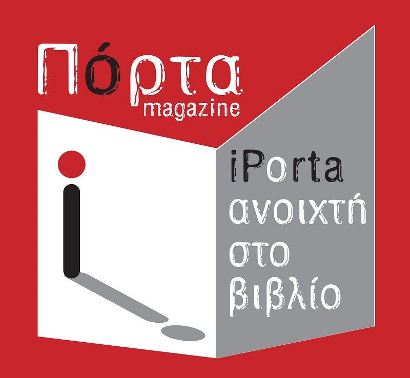 iPorta_ANOIXTH_STO_BIBLIO12APRI17_LR.jpg