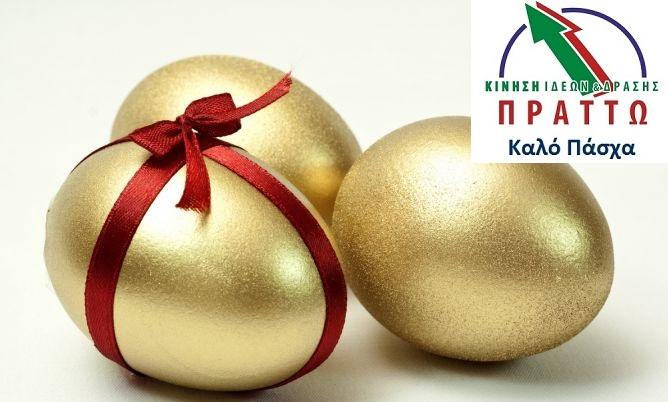 uova-di-pasqua-oro-fiocco-170552.jpg