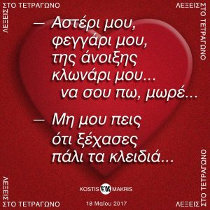 ASTERI_MOY_TA_KLEIDIA_18MAY17_KAM_LR.jpg