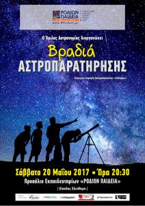 astroparathrhsh.png