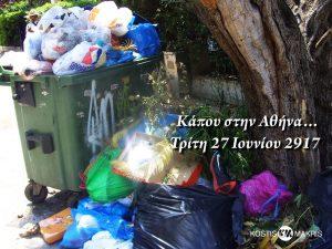 SKOYPIDIA_KAPOY_STHN_ATHINA_27JUNE17_PICT4071_LR.jpg