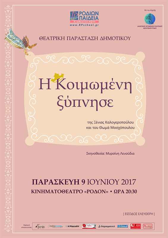 koimomenh2017-rp.png