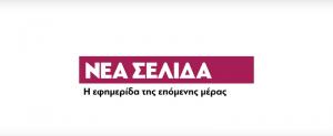 nea_selida_12.png