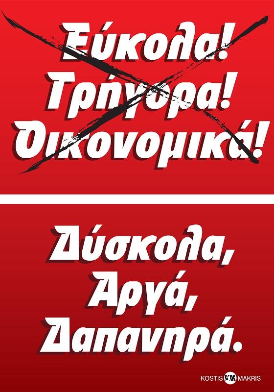 EYKOLA_GRHGORA_OIKONOMIKA_KAM_14JULY17_HR.jpg
