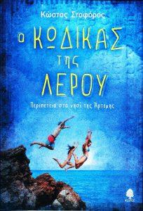 KODIKAS_LEROY_COV._KOSTAS_STOFOROS_KEDROS_05JULY17_LR.jpg