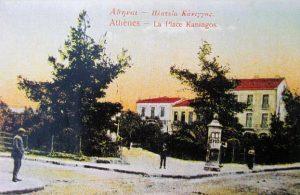 1900_peripou_Athina_pl_Kanigos.jpg