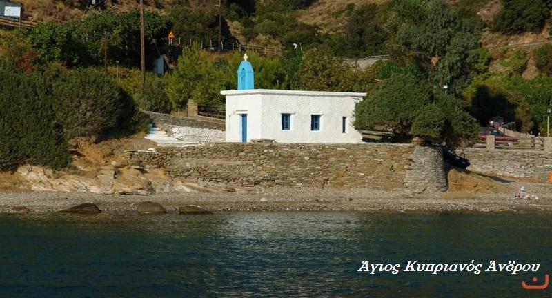 agios-kiprianos-andros_20160722_1250499270.jpg