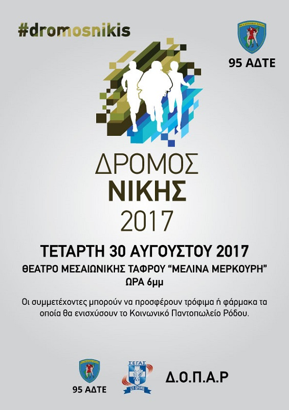 dromos-nikis-afises-2.jpg