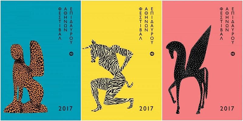 festival-athinwn-2017-poster-e1491313444329.jpg