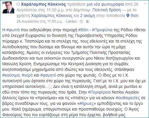 kokkinos_fotia.JPG