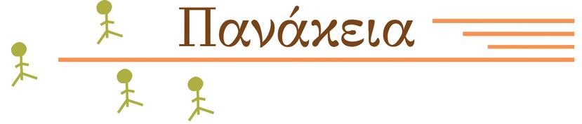 panakeia-logo.png